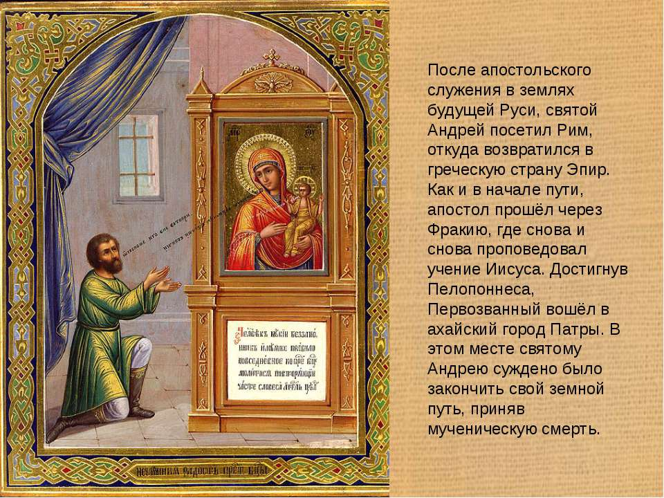 После апостольского служения в землях будущей Руси, святой Андрей посетил Рим...