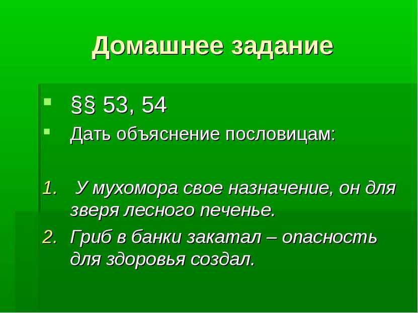 Домашнее задание §§ 53, 54 Дать объяснение пословицам: У мухомора свое назнач...