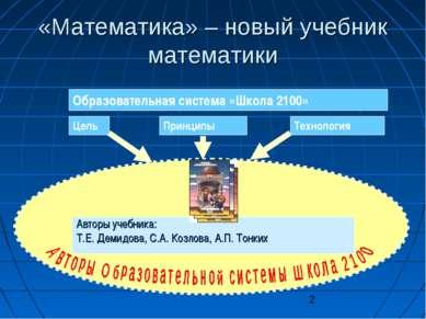 «Математика» – новый учебник математики Авторы учебника: Т.Е. Демидова, С.А. ...