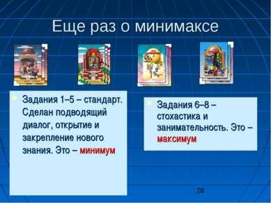 Еще раз о минимаксе Задания 1–5 – стандарт. Сделан подводящий диалог, открыти...