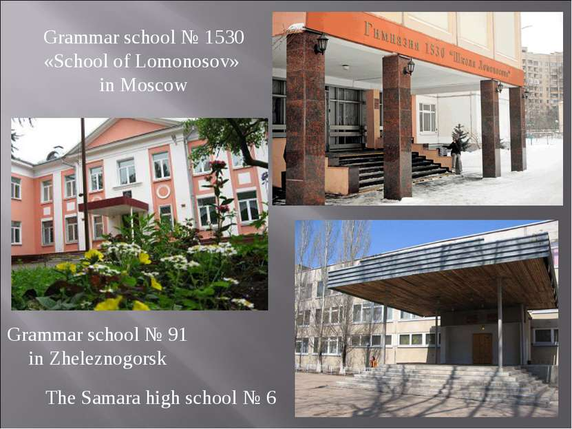 Grammar school № 1530 «School of Lomonosov» in Moscow Grammar school № 91 in ...
