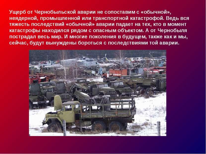 Ущерб от Чернобыльской аварии не сопоставим с «обычной», неядерной, промышлен...