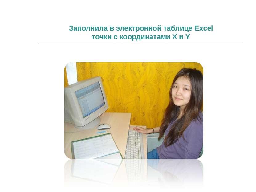 Заполнила в электронной таблице Excel точки с координатами X и Y