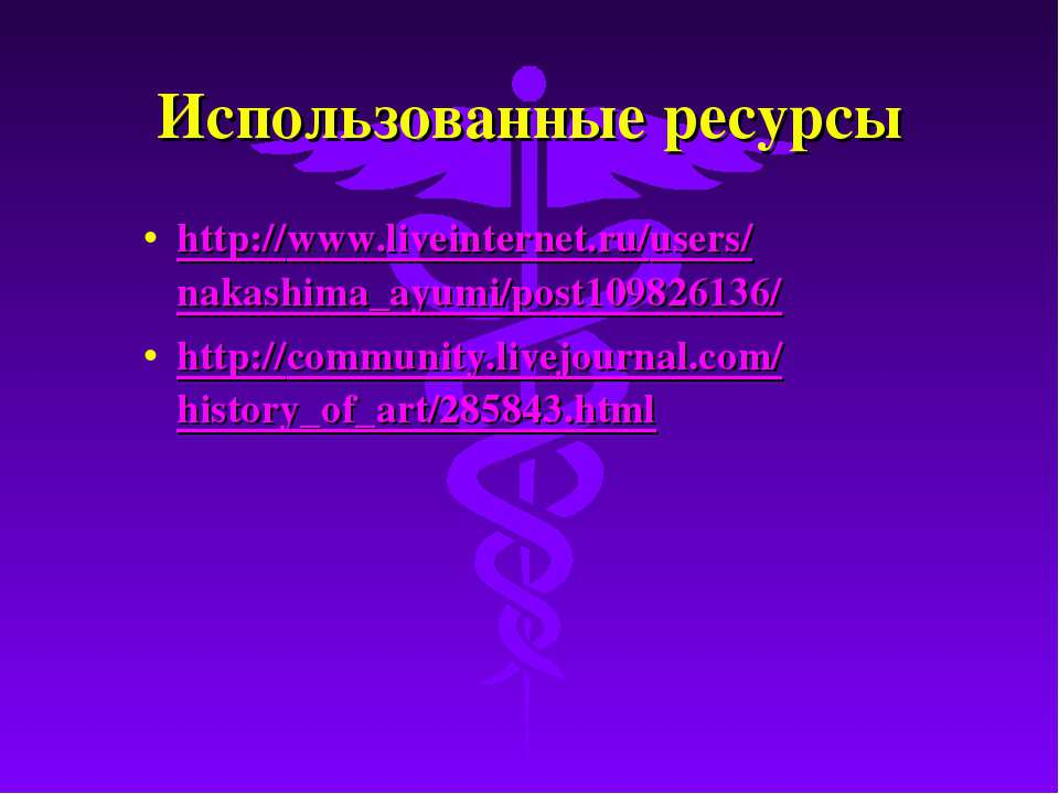 Использованные ресурсы http://www.liveinternet.ru/users/nakashima_ayumi/post1...