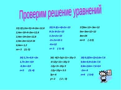 13) 2(1,2m+5)+4=2m+12,8 2,4m+10+4=2m+12,8 2,4m+14=2m+12,8 2,4m-2m=12,8-14 0,4...