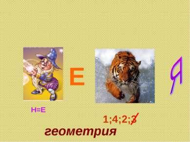 Н=Е 1;4;2;3 Е геометрия
