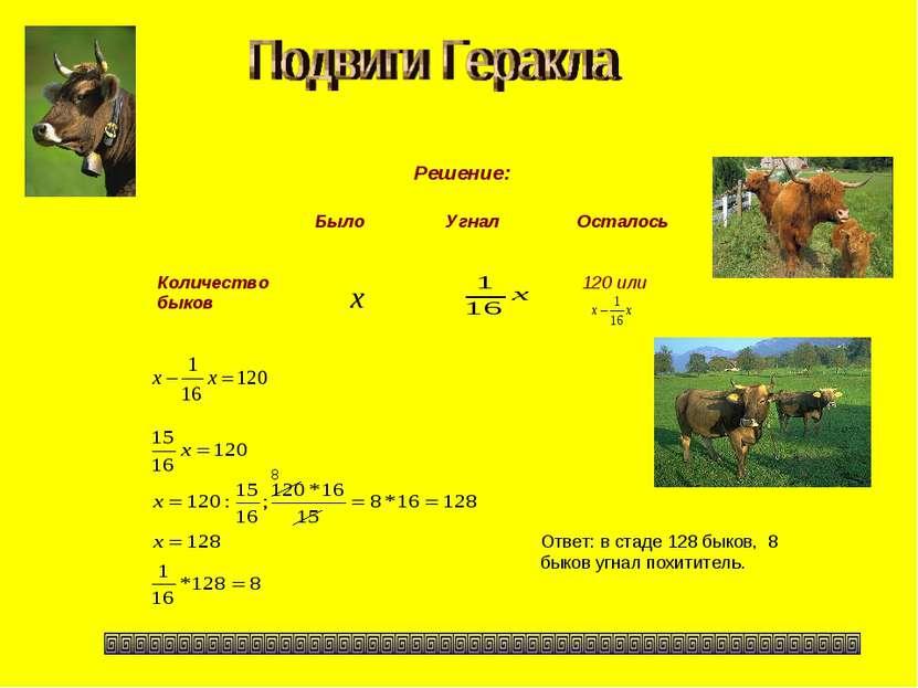 Решение: Ответ: в стаде 128 быков, 8 быков угнал похититель. 8