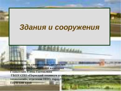 Выполнила: преподаватель специальных дисциплин высшей квалификационной катего...