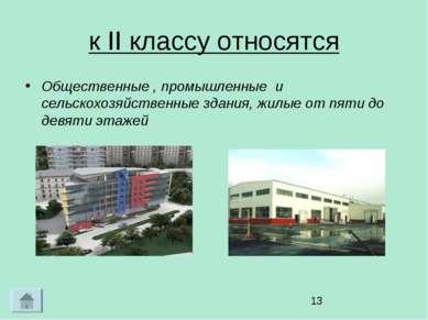 к II классу относятся Общественные , промышленные и сельскохозяйственные здан...