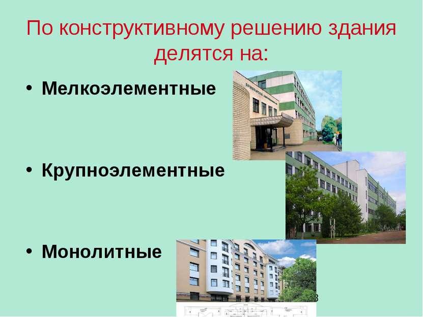 По конструктивному решению здания делятся на: Мелкоэлементные Крупноэлементны...