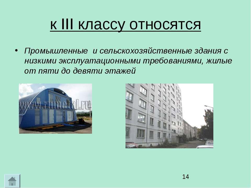 к III классу относятся Промышленные и сельскохозяйственные здания с низкими э...