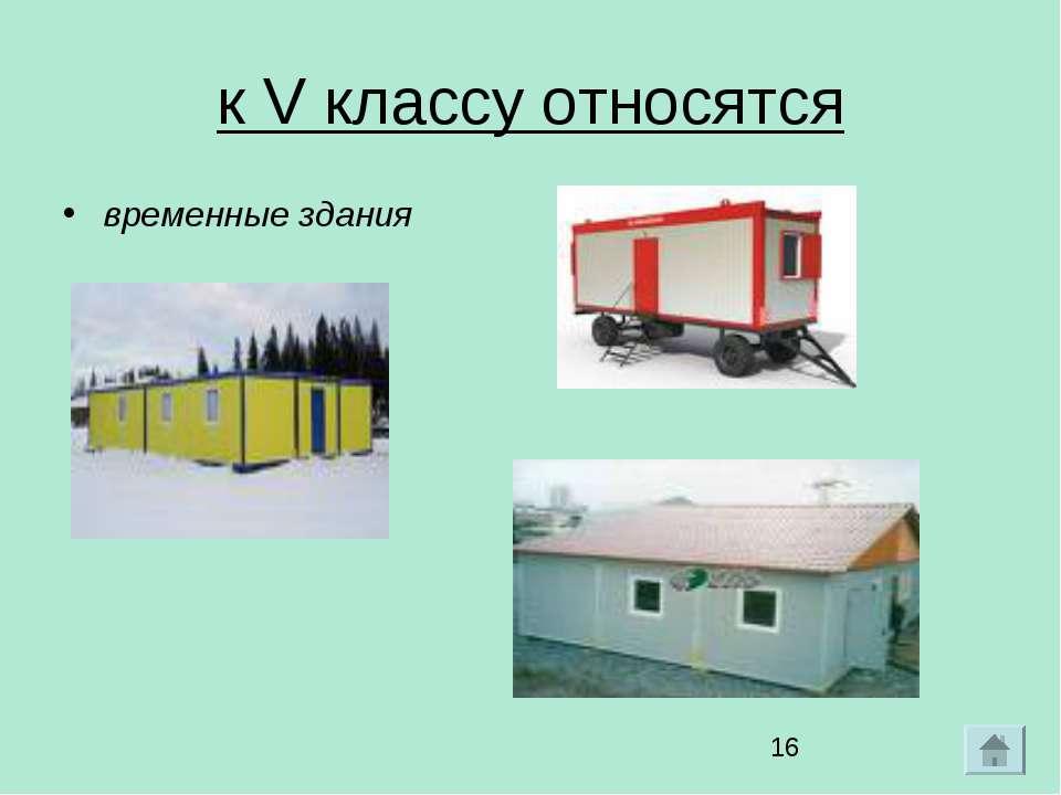к V классу относятся временные здания