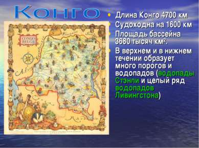 Длина Конго 4700 км Судоходна на 1600 км Площадь бассейна 3680 тысяч км². В в...