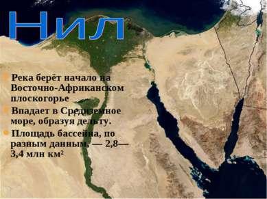 Река берёт начало на Восточно-Африканском плоскогорье Впадает в Средиземное м...