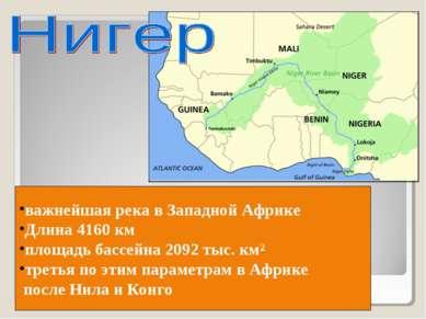 важнейшая река в Западной Африке Длина 4160 км площадь бассейна 2092 тыс. км²...