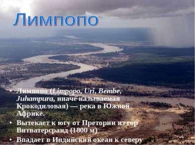 Лимпопо (Limpopo, Uri, Bembe, Juhampura, иначе называемая Крокодиловая) — рек...