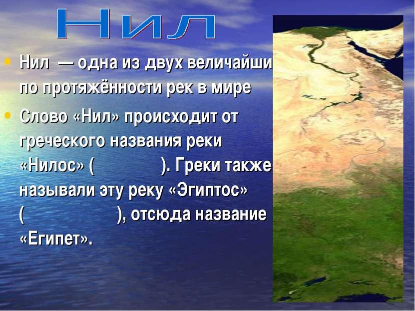 Нил — одна из двух величайших по протяжённости рек в мире Слово «Нил» происх...