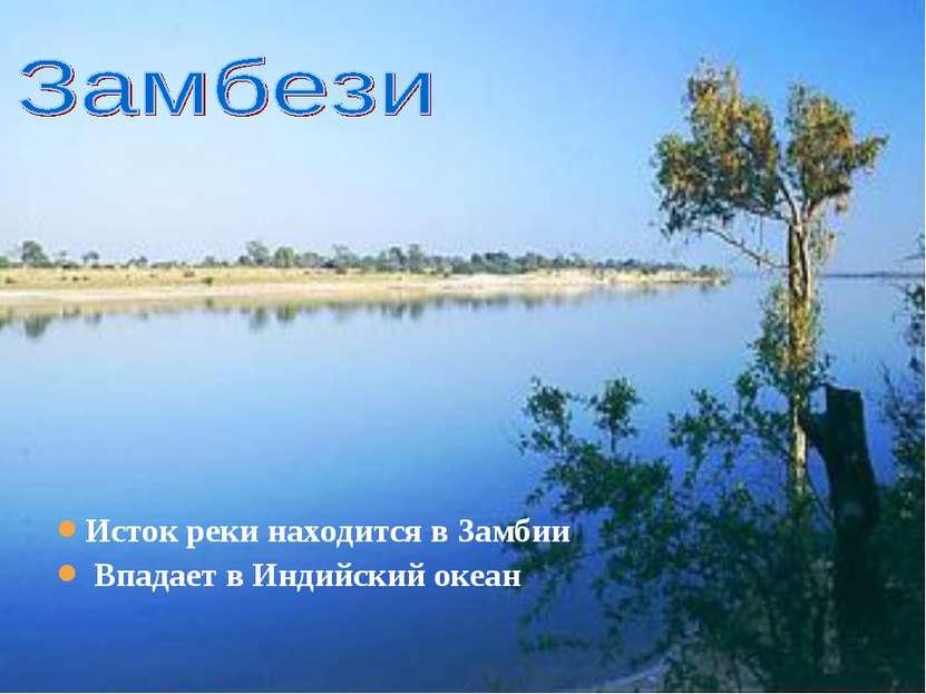 Исток реки находится в Замбии Впадает в Индийский океан