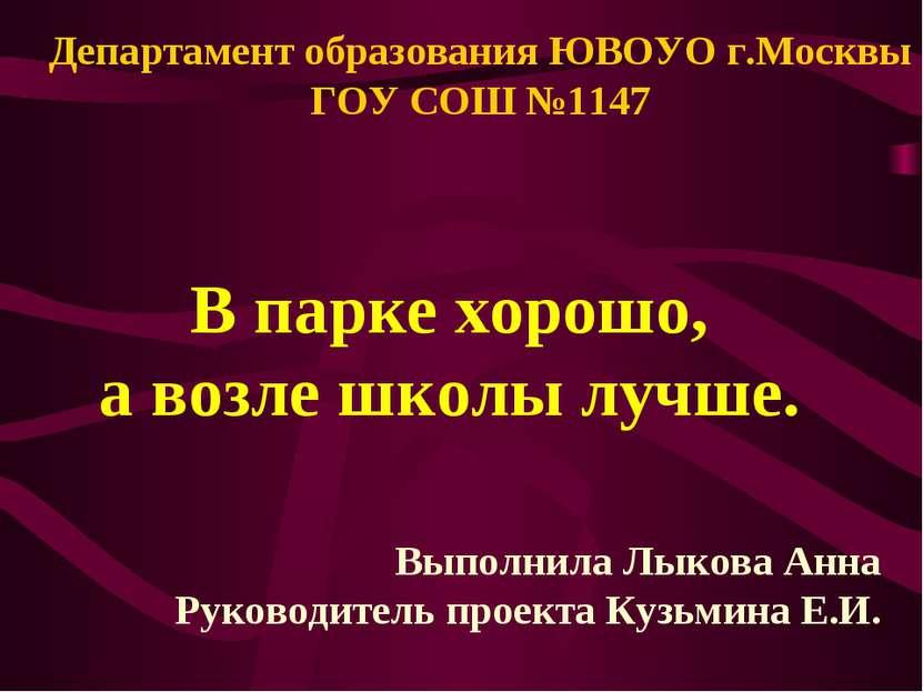 Департамент образования ЮВОУО г.Москвы ГОУ СОШ №1147 В парке хорошо, а возле ...