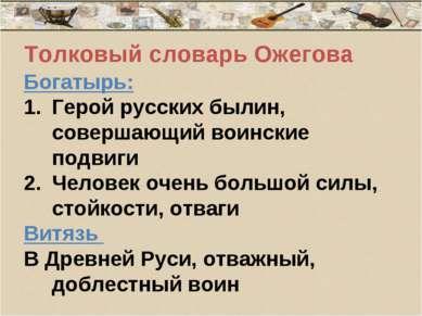 Богатырь: Герой русских былин, совершающий воинские подвиги Человек очень бол...