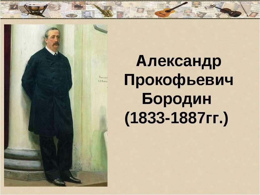 Александр Прокофьевич Бородин (1833-1887гг.)