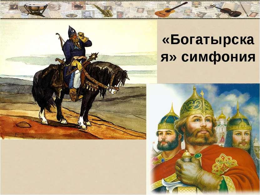 «Богатырская» симфония