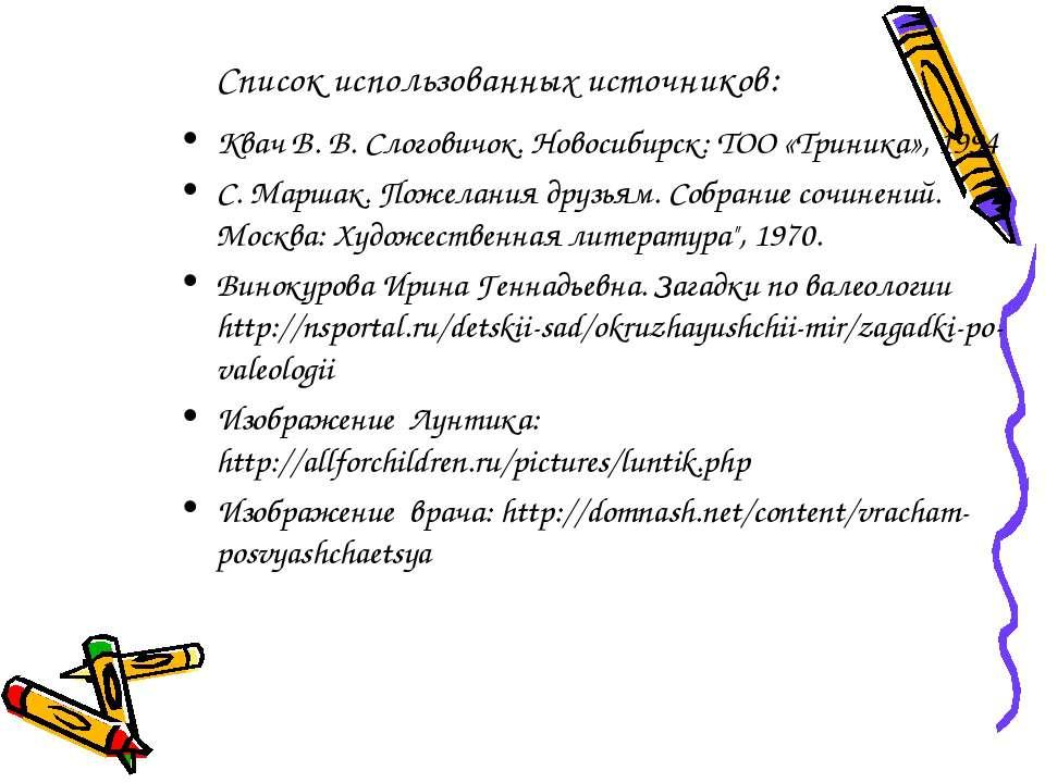 Список использованных источников: Квач В. В. Слоговичок. Новосибирск: ТОО «Тр...