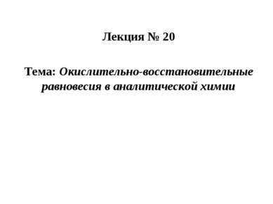 Лекция № 20 Тема: Окислительно-восстановительные равновесия в аналитической х...