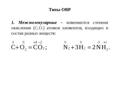 Типы ОВР 1. Межмолекулярные – изменяются степени окисления (С.О.) атомов элем...