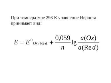 При температуре 298 К уравнение Нернста принимает вид: