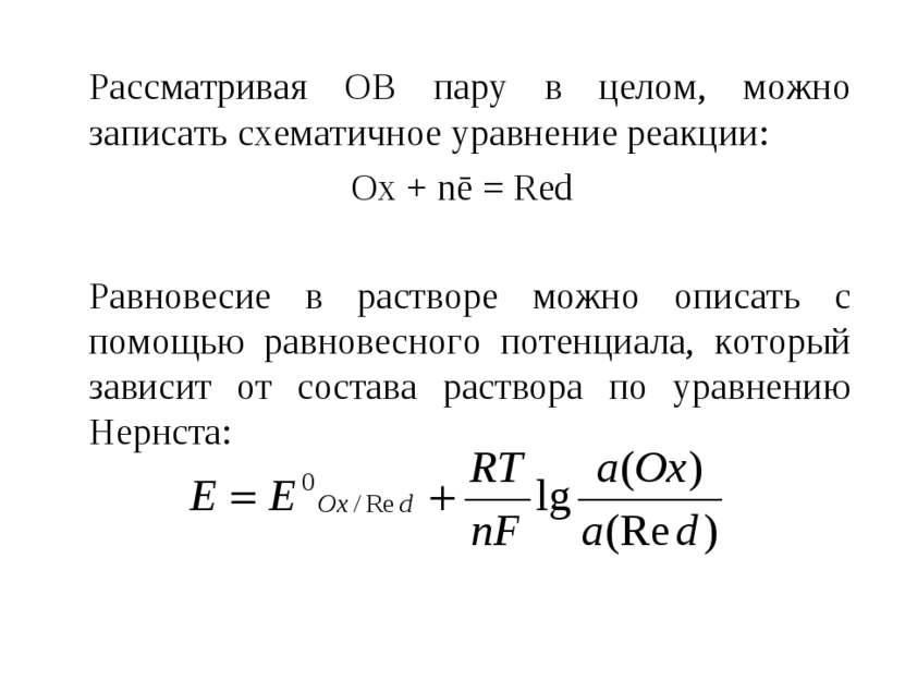 Рассматривая ОВ пару в целом, можно записать схематичное уравнение реакции: O...