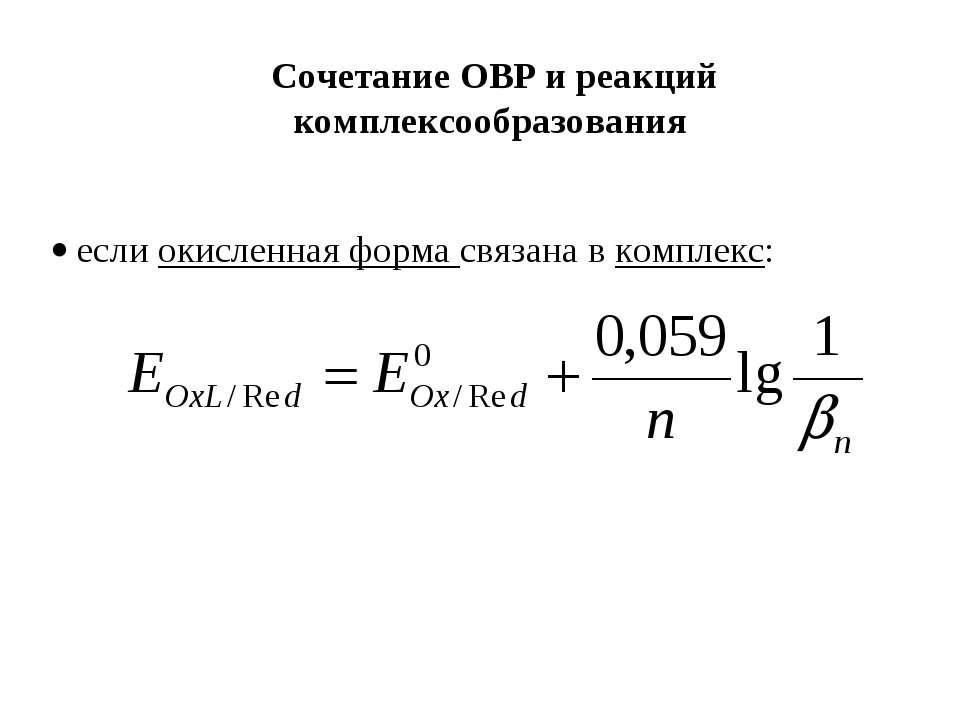 Сочетание ОВР и реакций комплексообразования если окисленная форма связана в...