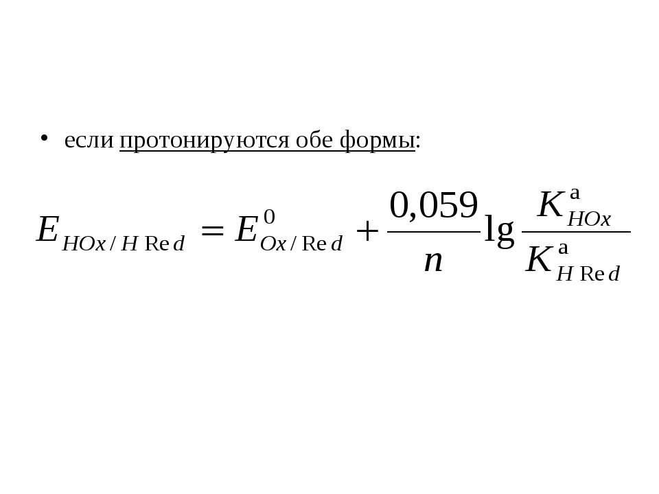 если протонируются обе формы: