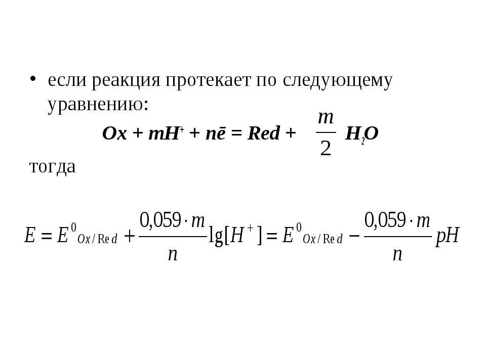 если реакция протекает по следующему уравнению: Ox + mH+ + nē = Red + H2O тогда