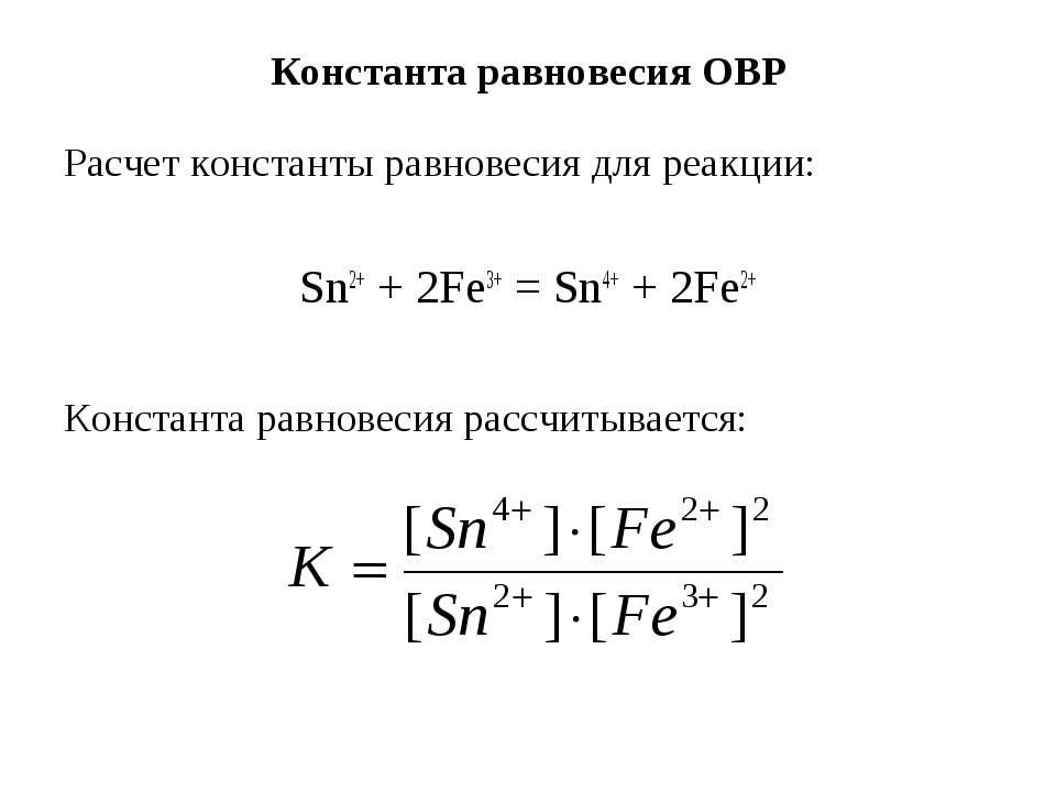Константа равновесия ОВР Расчет константы равновесия для реакции: Sn2+ + 2Fe3...