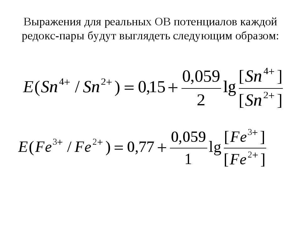 Выражения для реальных ОВ потенциалов каждой редокс-пары будут выглядеть след...