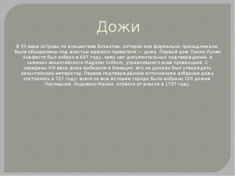 Дожи ВVIIвекеострова по инициативеВизантии, которой они формально принадл...