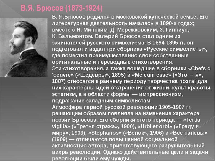 В.Я. Брюсов (1873-1924) В. Я.Брюсов родился в московской купеческой семье. Ег...
