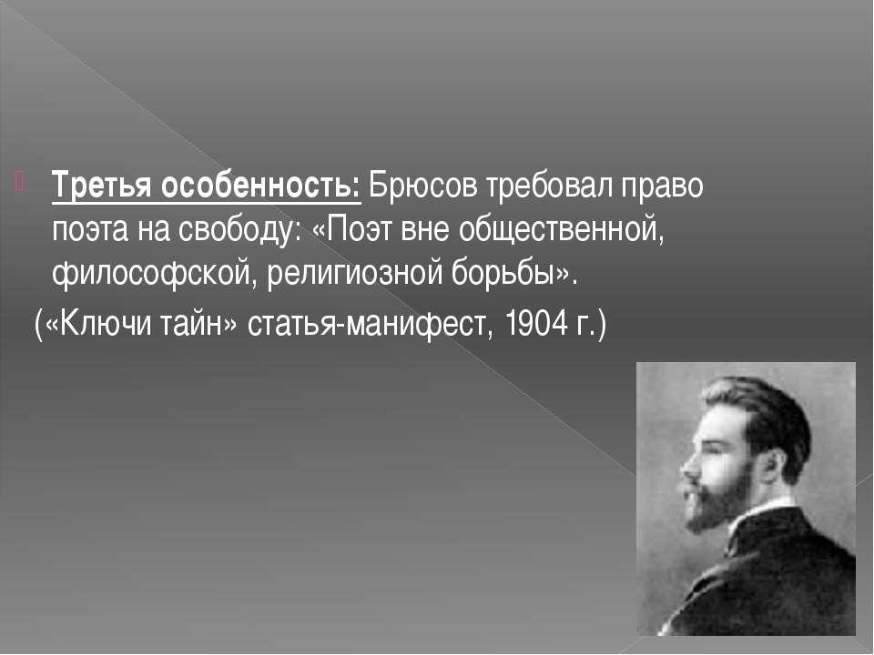 Третья особенность: Брюсов требовал право поэта на свободу: «Поэт вне обществ...