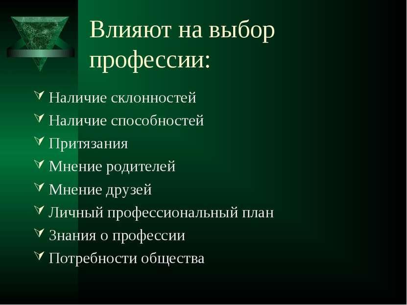 Влияют на выбор профессии: Наличие склонностей Наличие способностей Притязани...