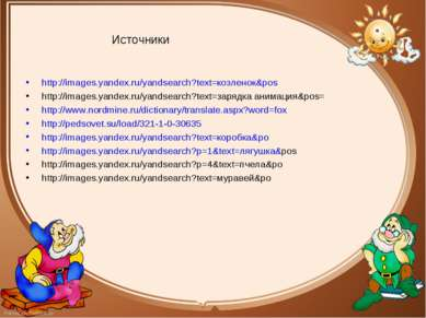 http://images.yandex.ru/yandsearch?text=козленок&pos http://images.yandex...