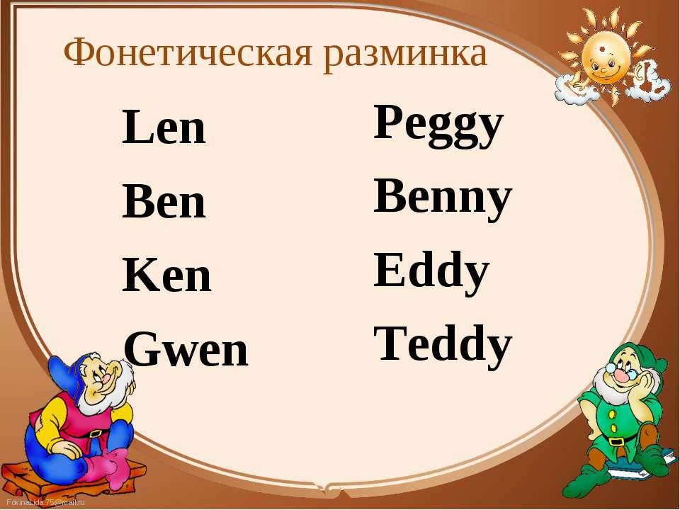 Len Len Ben Ken Gwen