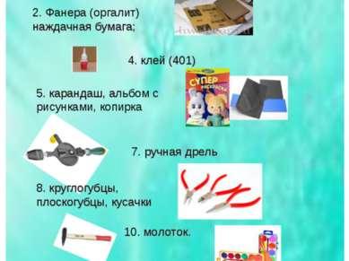 Исходный материал: 1. Медная проволока 2. Фанера (оргалит) наждачная бумага; ...