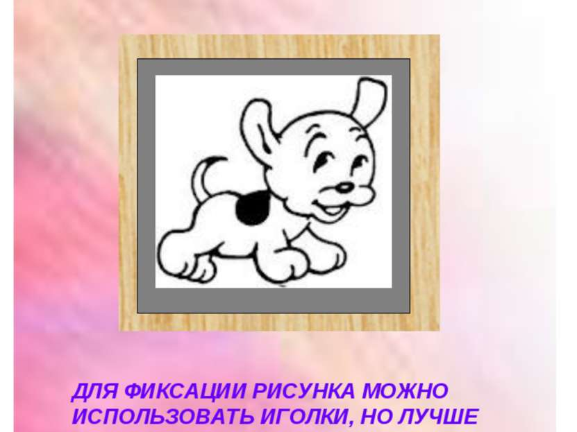 Копируем рисунок на фанеру. ДЛЯ ФИКСАЦИИ РИСУНКА МОЖНО ИСПОЛЬЗОВАТЬ ИГОЛКИ, Н...
