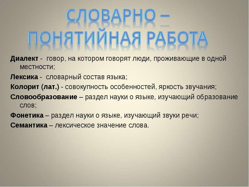 Диалект - говор, на котором говорят люди, проживающие в одной местности; Лекс...