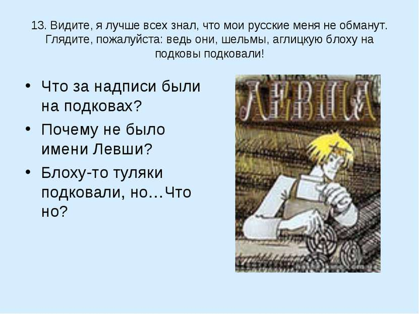 13. Видите, я лучше всех знал, что мои русские меня не обманут. Глядите, пожа...