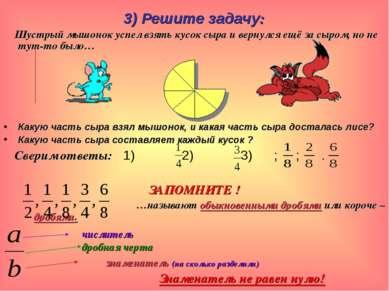 3) Решите задачу: Шустрый мышонок успел взять кусок сыра и вернулся ещё за сы...
