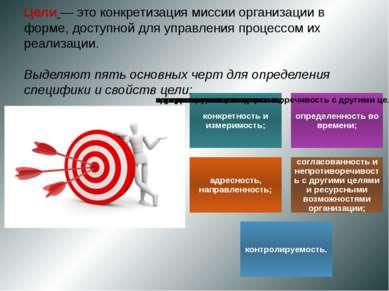 Цели — это конкретизация миссии организации в форме, доступной для управления...