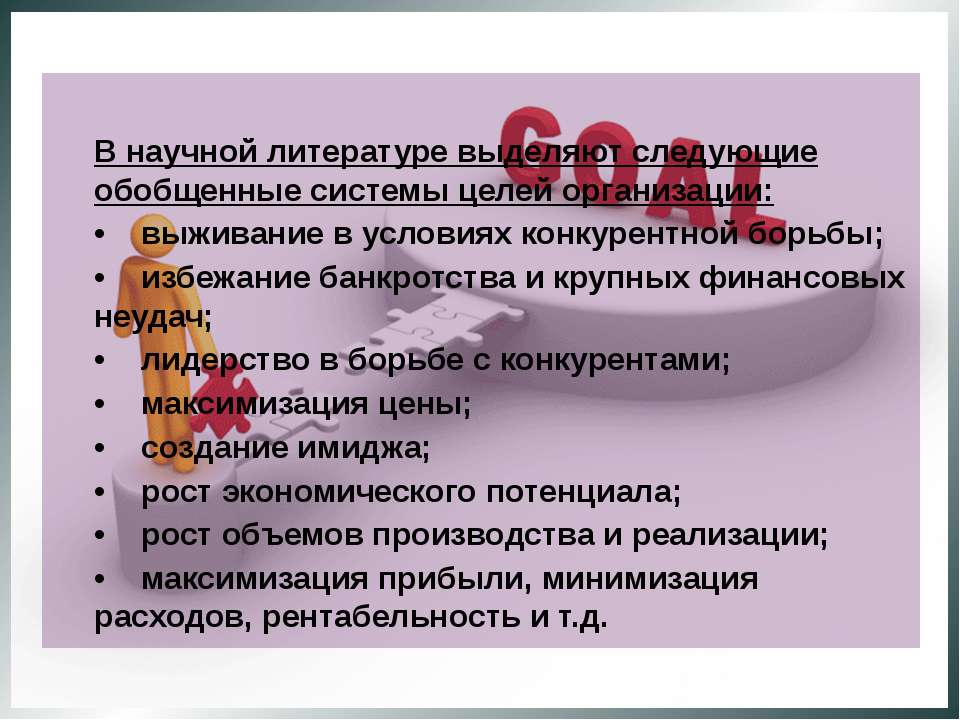 В научной литературе выделяют следующие обобщенные системы целей организации:...