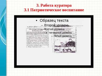 3. Работа куратора 3.1 Патриотическое воспитание Какие способности приобретут...